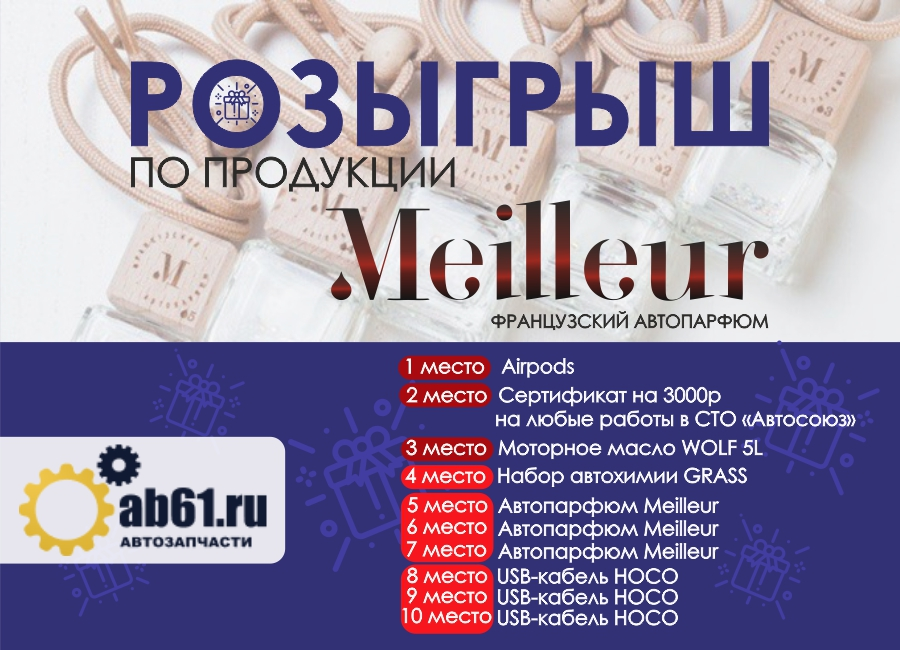 АКЦИЯ MEILLEUR