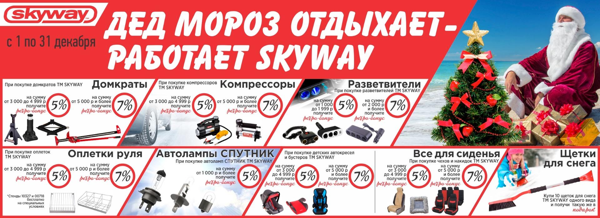 Акция на товары Skyway!