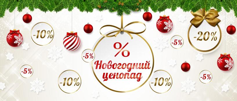 Новогодний ценопад на автовыбор.рф